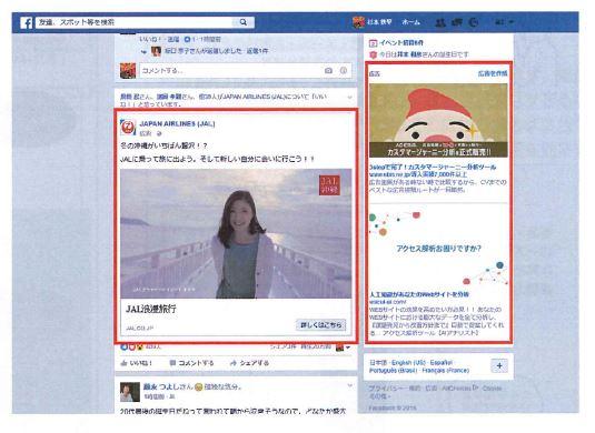 facebook%e5%ba%83%e5%91%8a