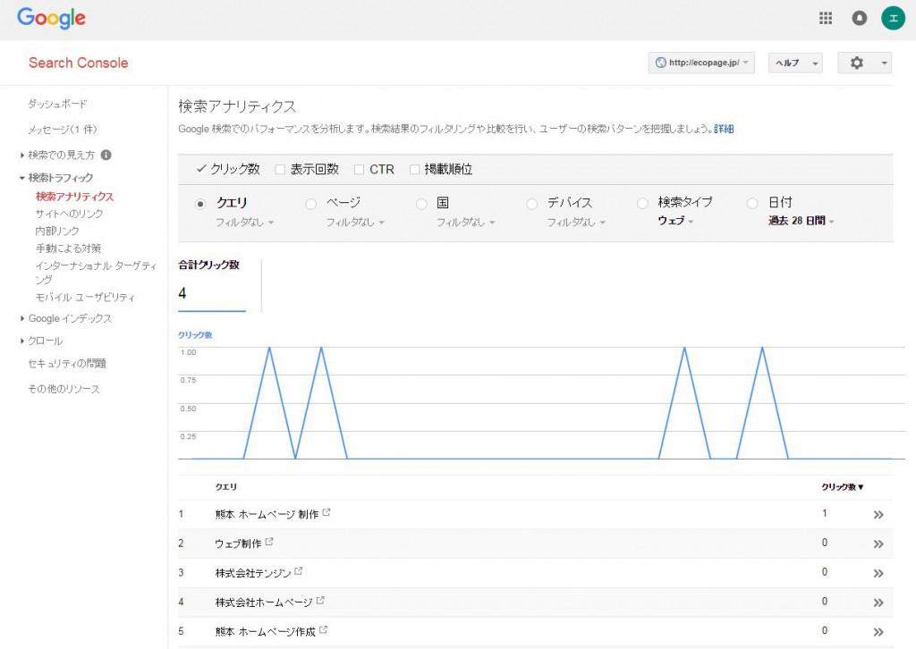 WEBマスターツールの画面