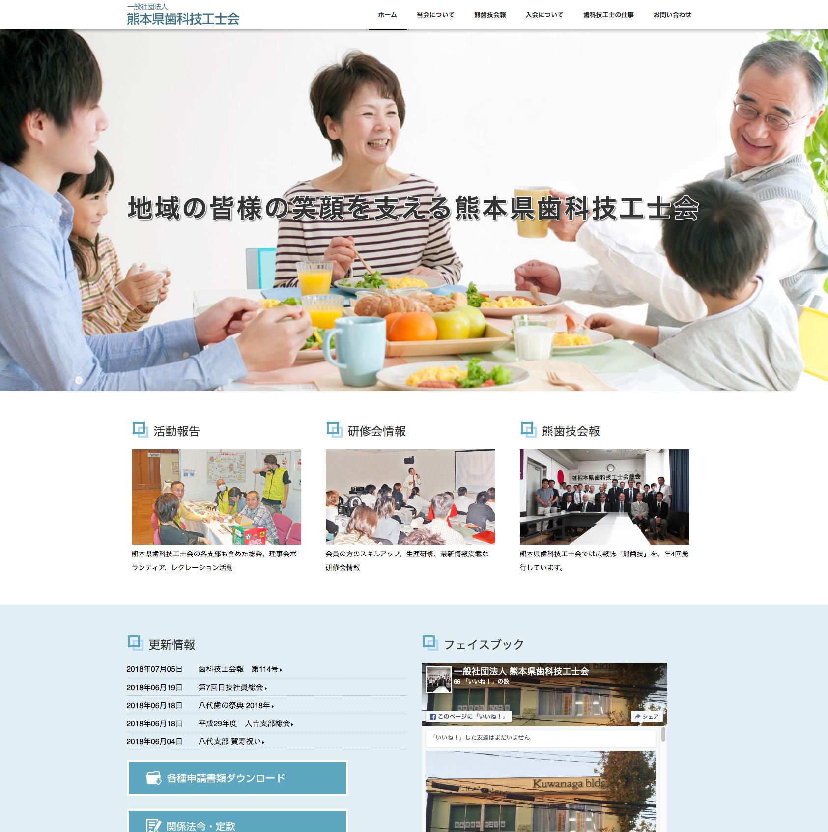 熊本県歯科技工士会