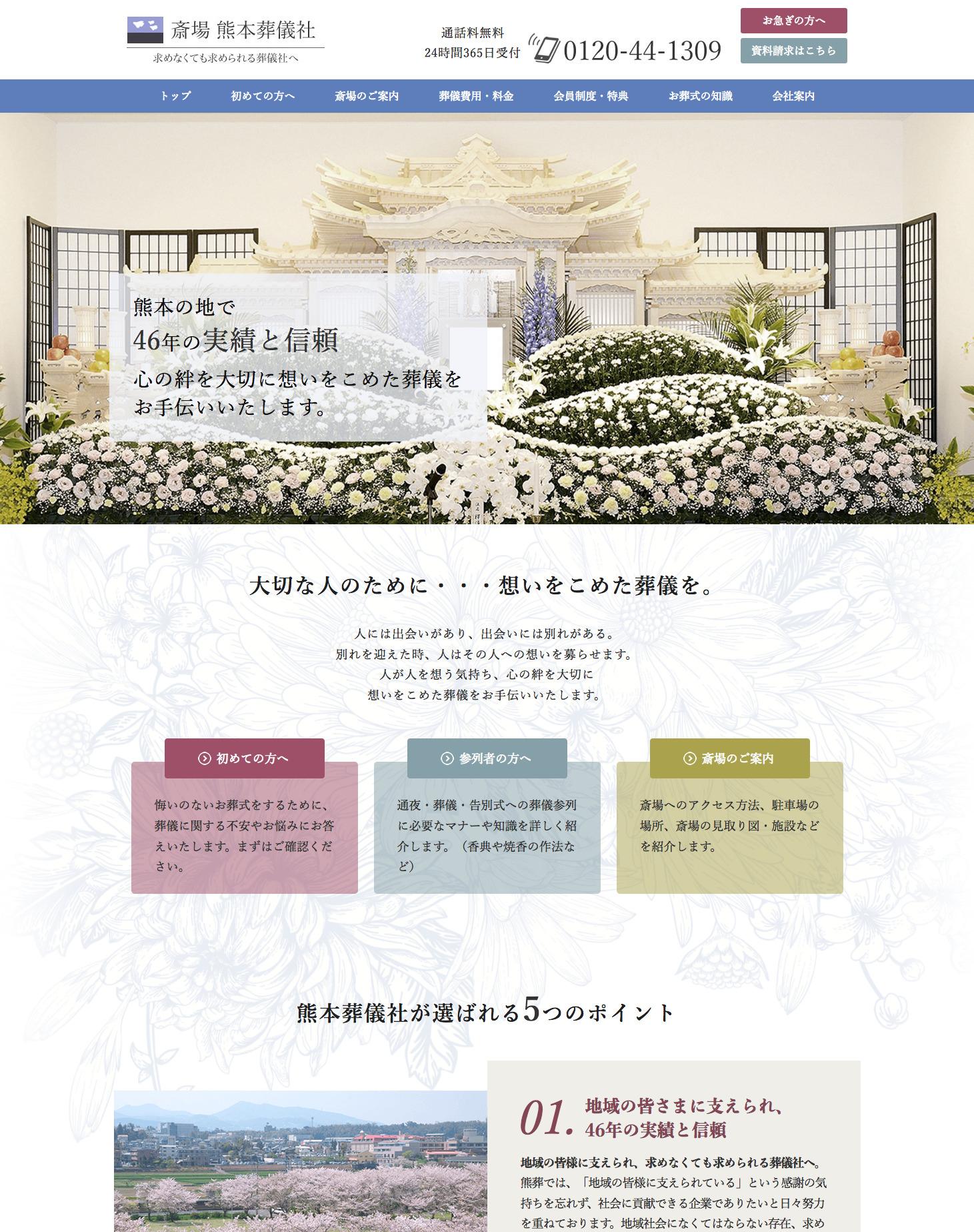 熊本葬儀社