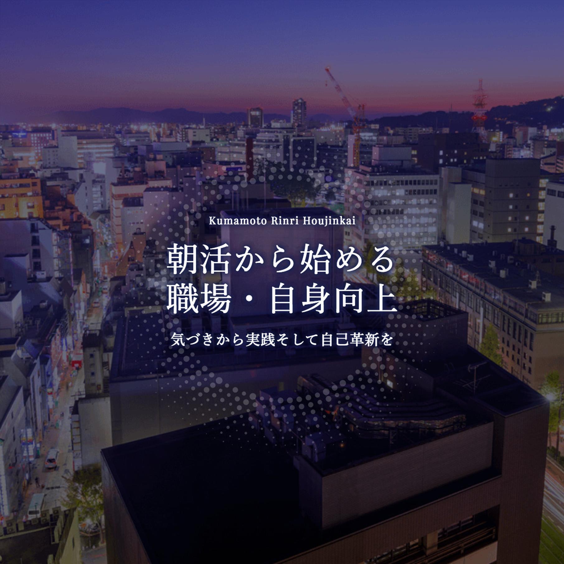 熊本県倫理法人会